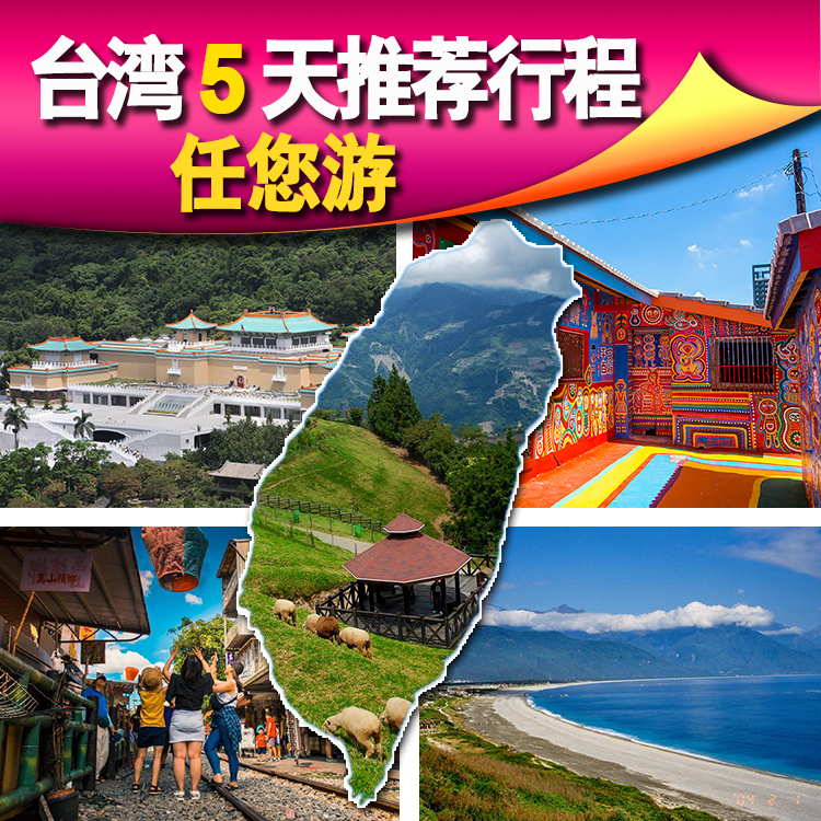 台湾包车旅游5天行程路线参考