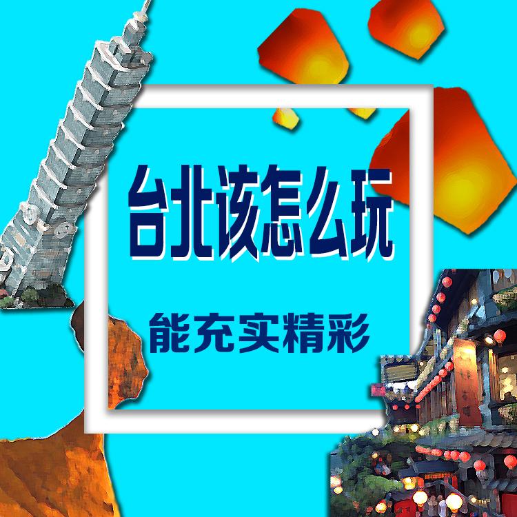 台北该怎么玩?