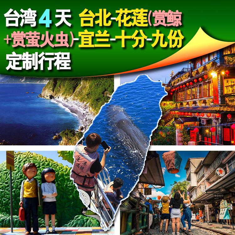 台湾4天 台北-花莲-宜兰-十分-九份 定制行程
