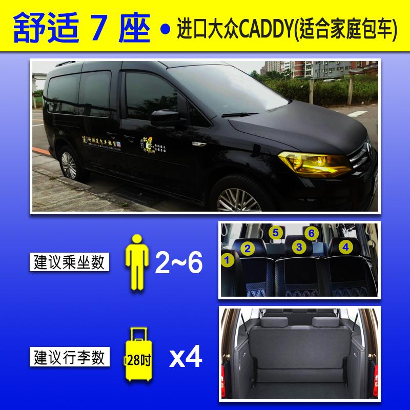 舒适7座(2~6人+4行李)
