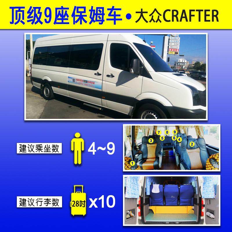 顶级9座保姆车(4~9人+10行李)