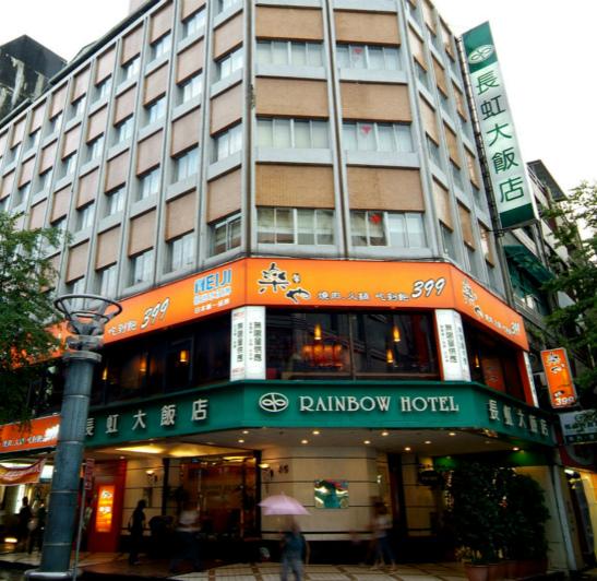 台北长虹饭店(西门町)