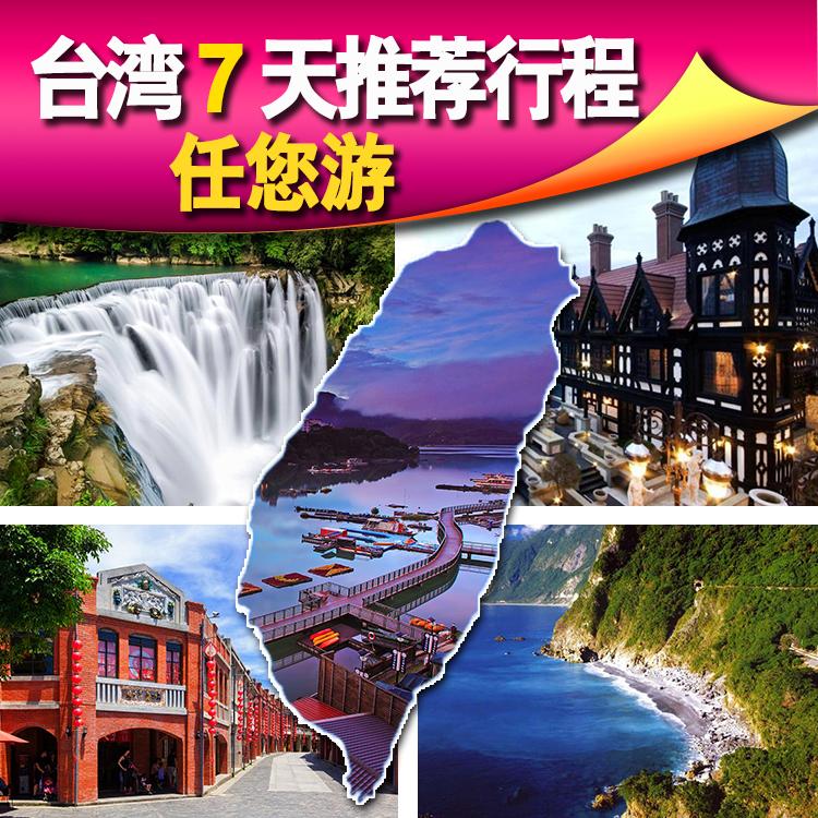 台湾包车旅游7天行程路线参考
