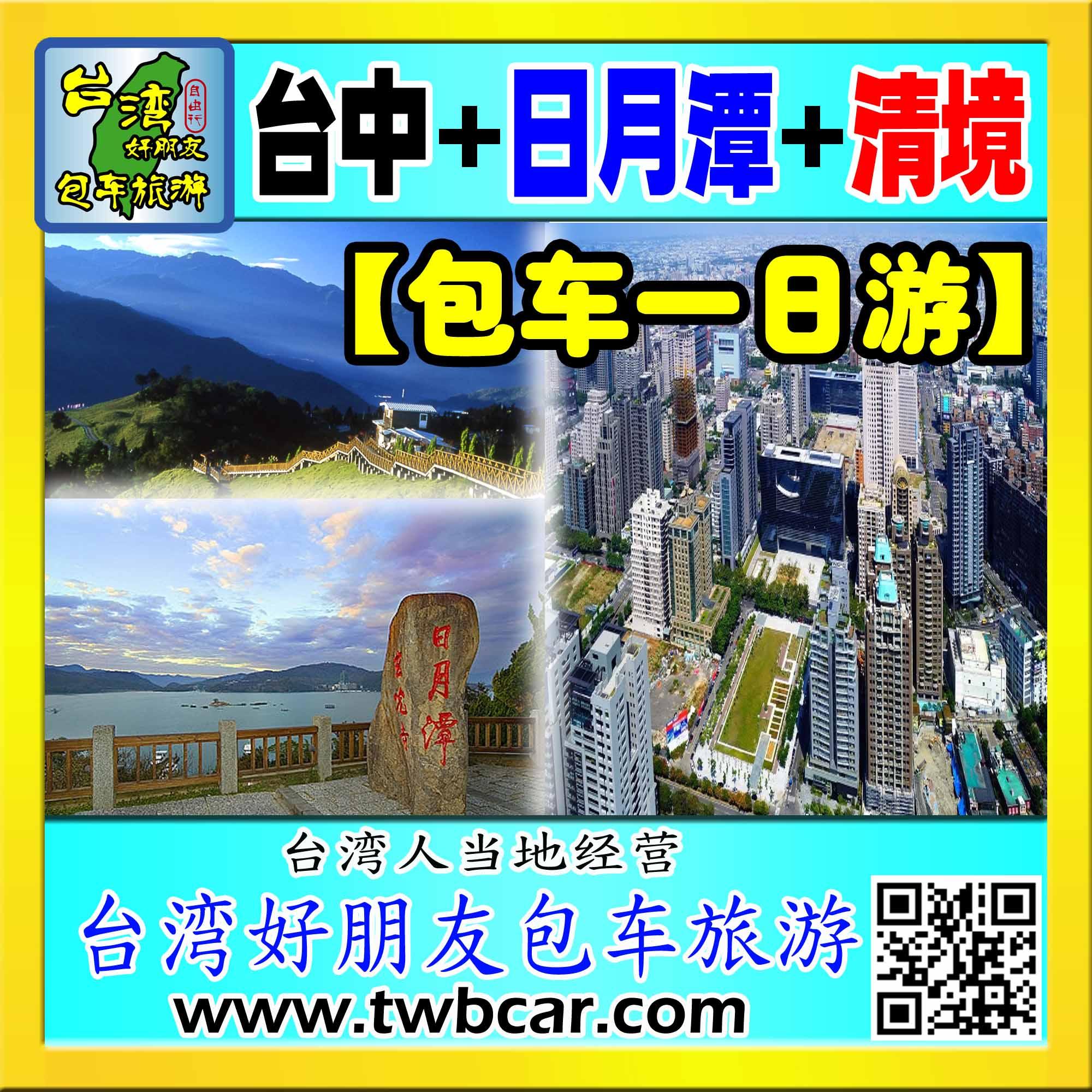 清境+日月潭+台中一日游(9小时)