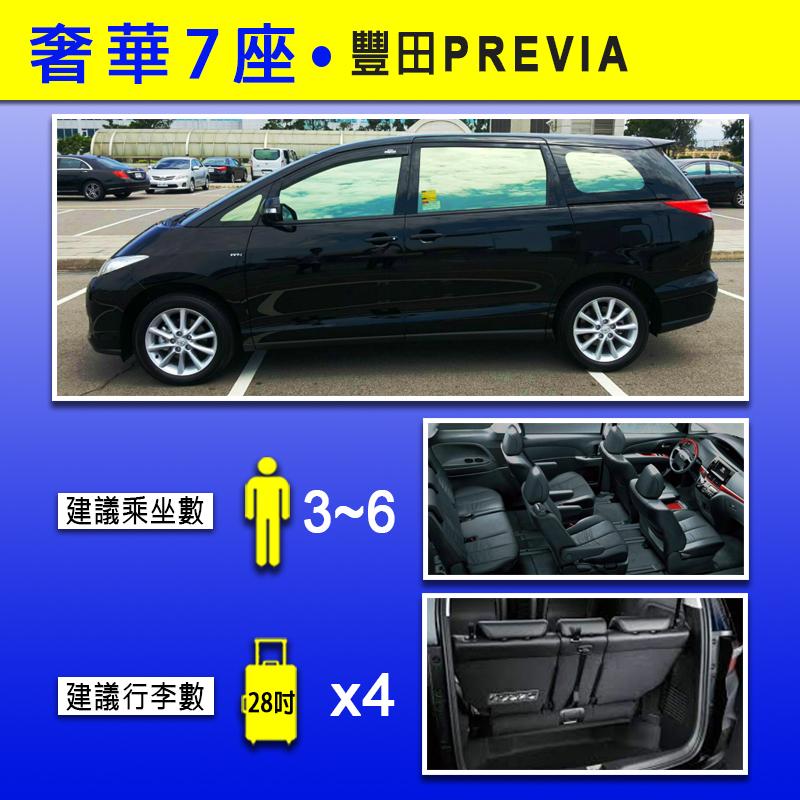 奢華7座(3~6人+4行李)
