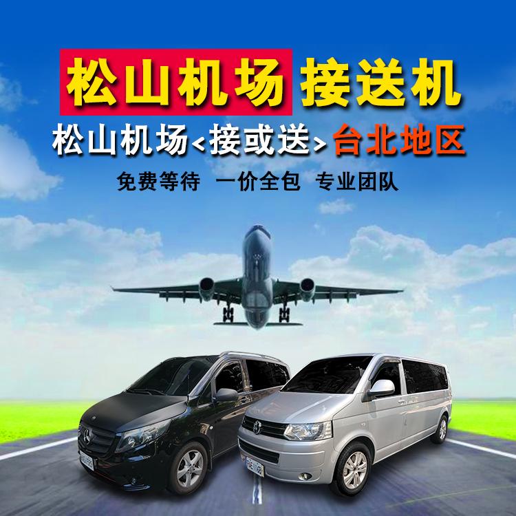 松山机场<接送机>台北地区