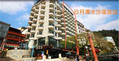日月潭水沙莲饭店