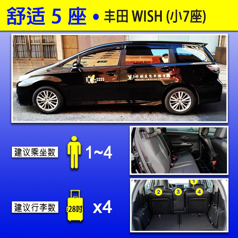 舒适5座(1~4人+4行李)