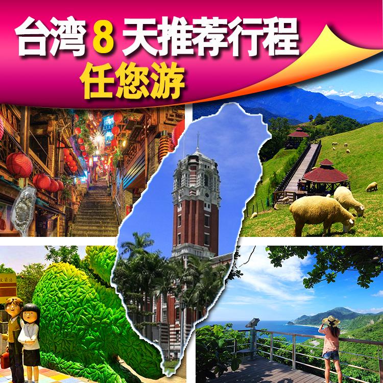 台湾包车旅游8天行程路线参考
