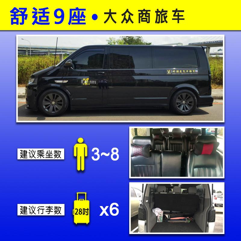 舒适9座(3~8人+6行李)