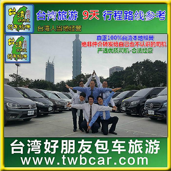 台湾包车旅游 9天行程路线参考