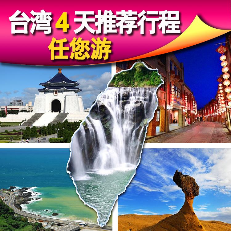 台湾包车旅游4天行程路线参考