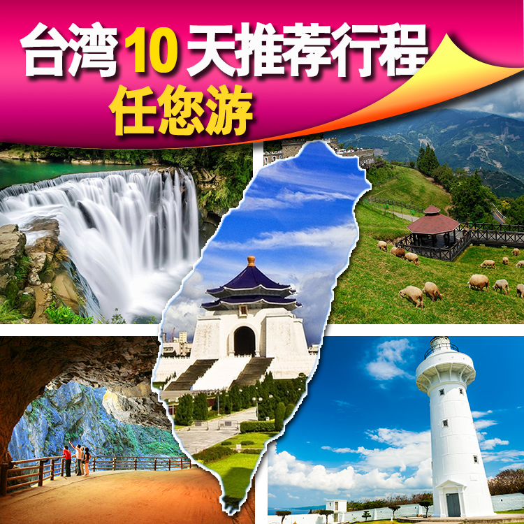 台湾包车旅游10天行程路线参考
