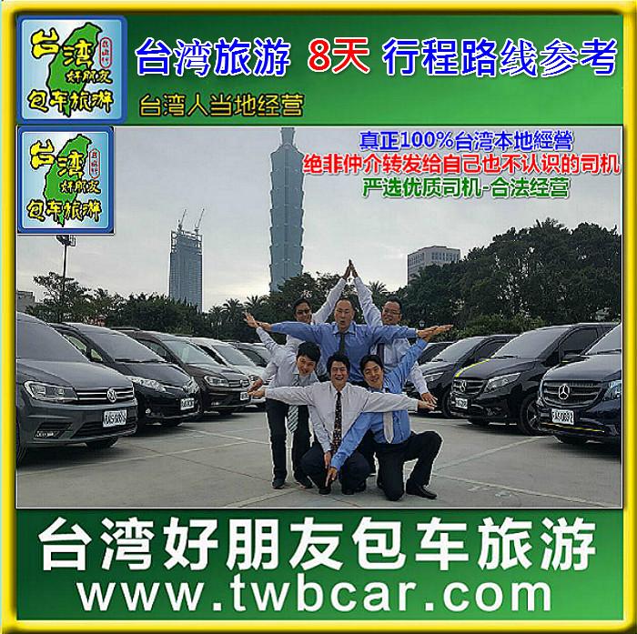 台湾包车旅游 8天行程路线参考