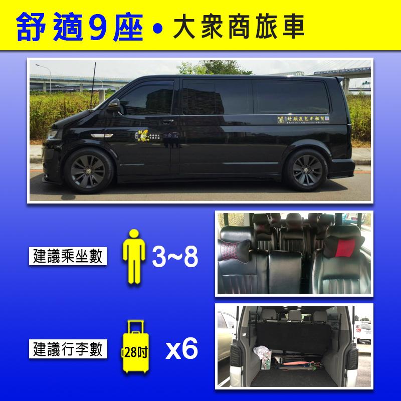 舒適9座(3~8人+6行李)