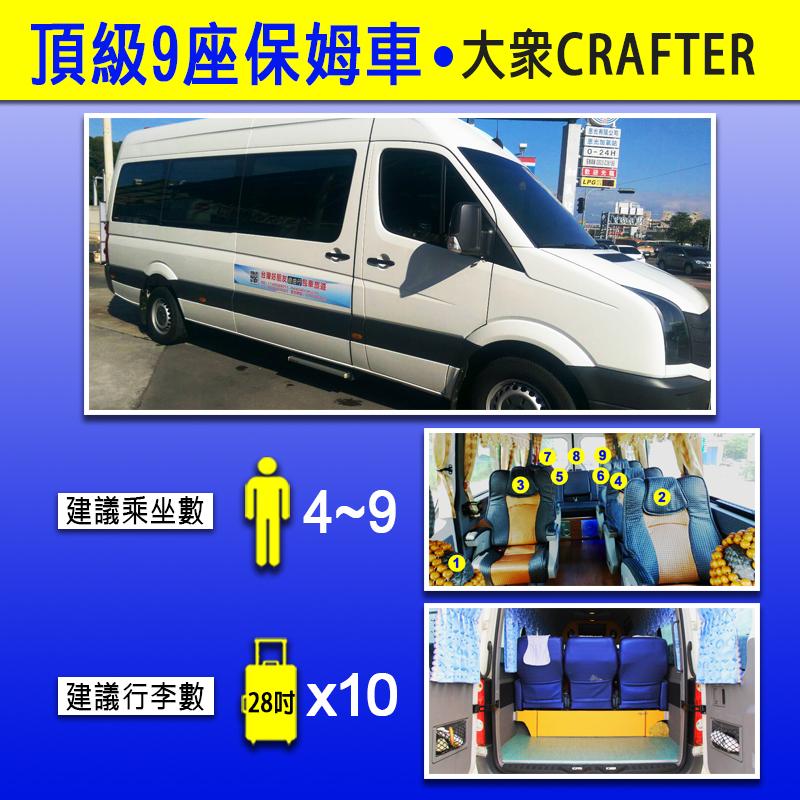 頂級9座保姆車(4~9人+10行李)