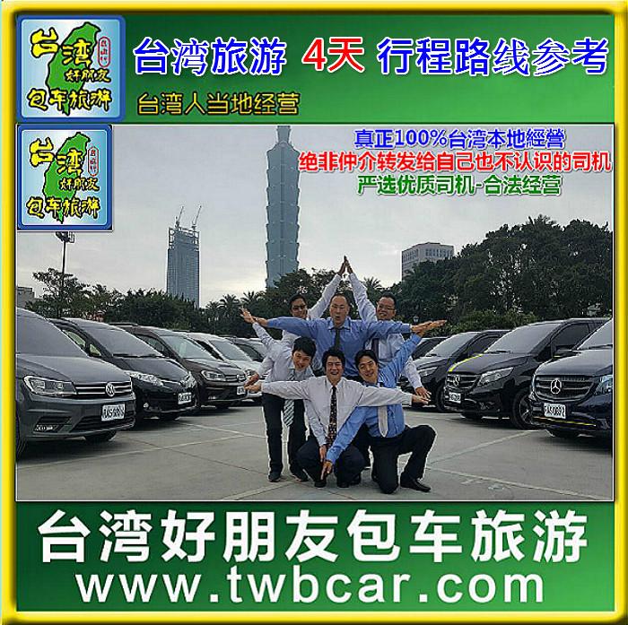 台湾包车旅游 4天行程路线参考