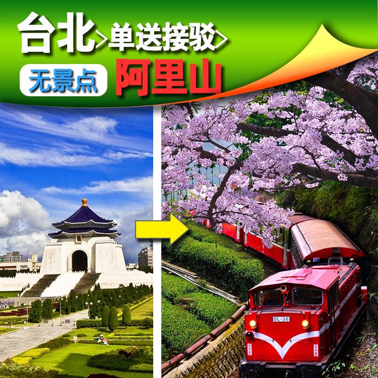 台北<單送接駁到>阿里山 (双向)