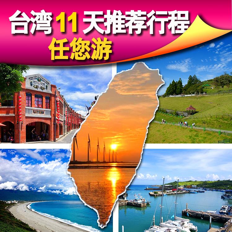 台湾包车旅游11天行程路线参考