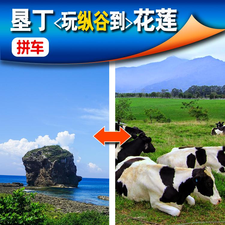 垦丁>纵谷景点>花莲(拼车)