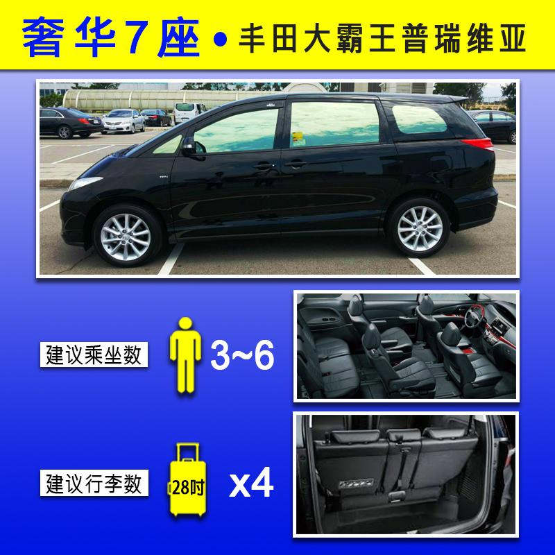 奢华7座(3~6人+4行李)