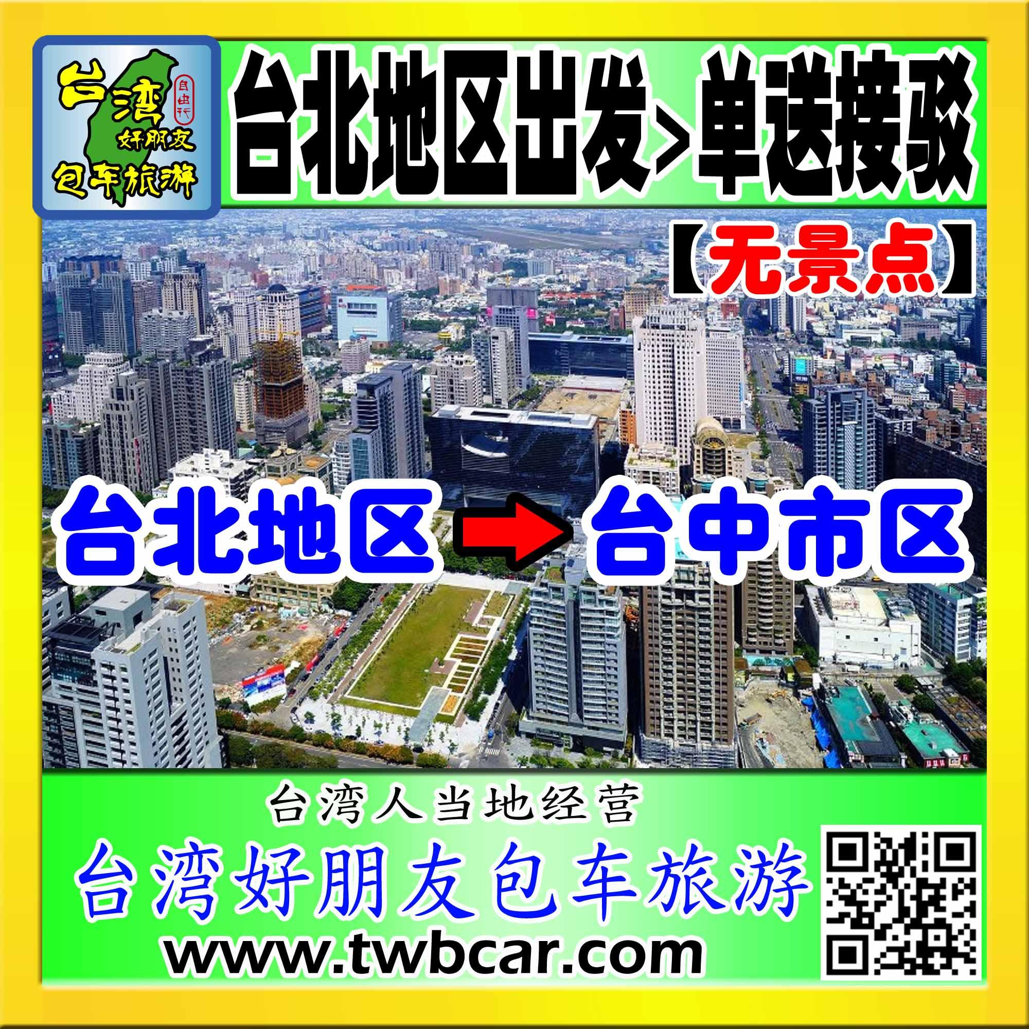 台北>單送接駁到>台中市區
