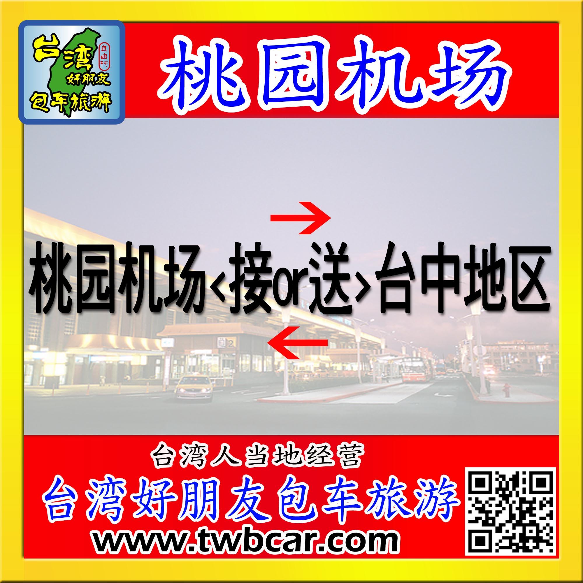 桃园机场<接或送机>台中市区