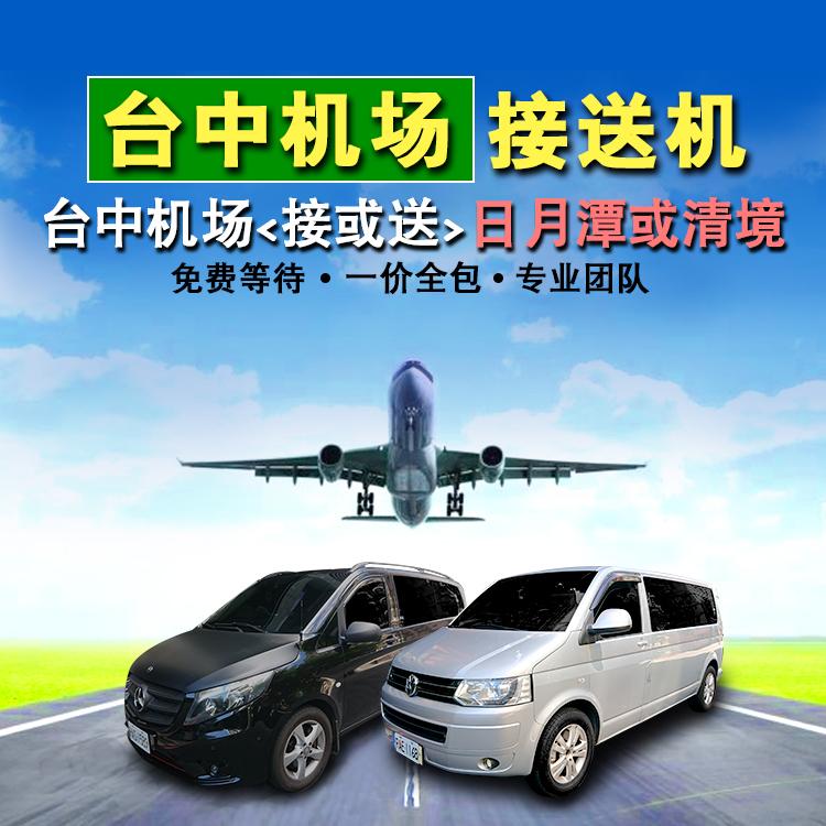 台中机场<接送机>日月潭或清境