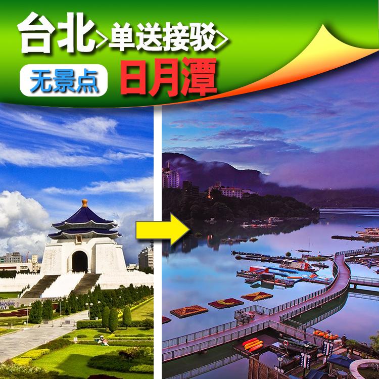 台北<單送接駁到>日月潭 (双向)
