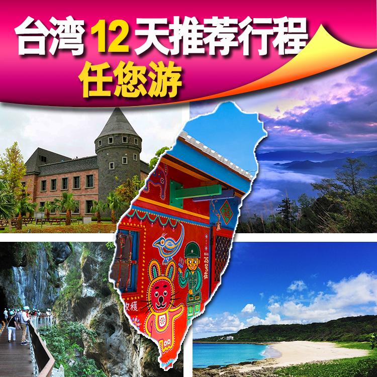 台湾包车旅游12天行程路线参考