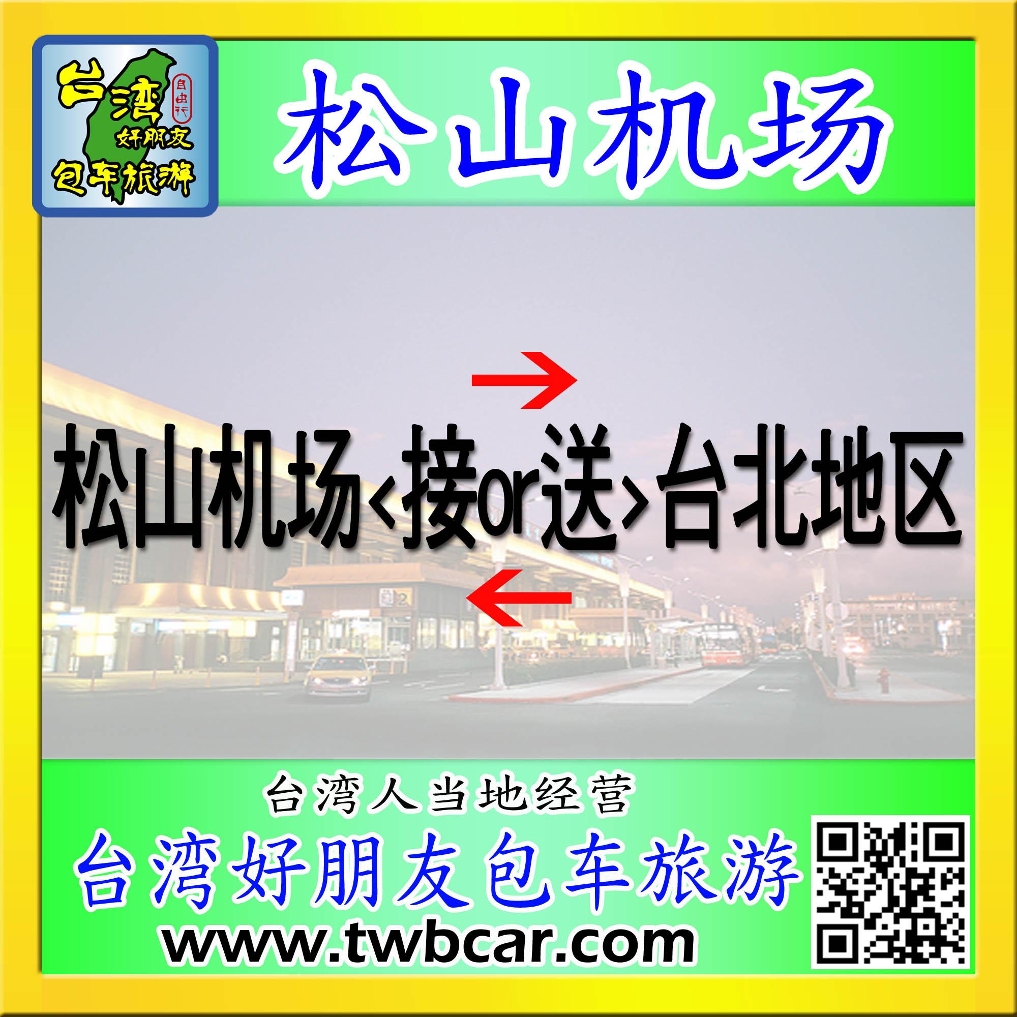 松山机场<接或送机>台北地区