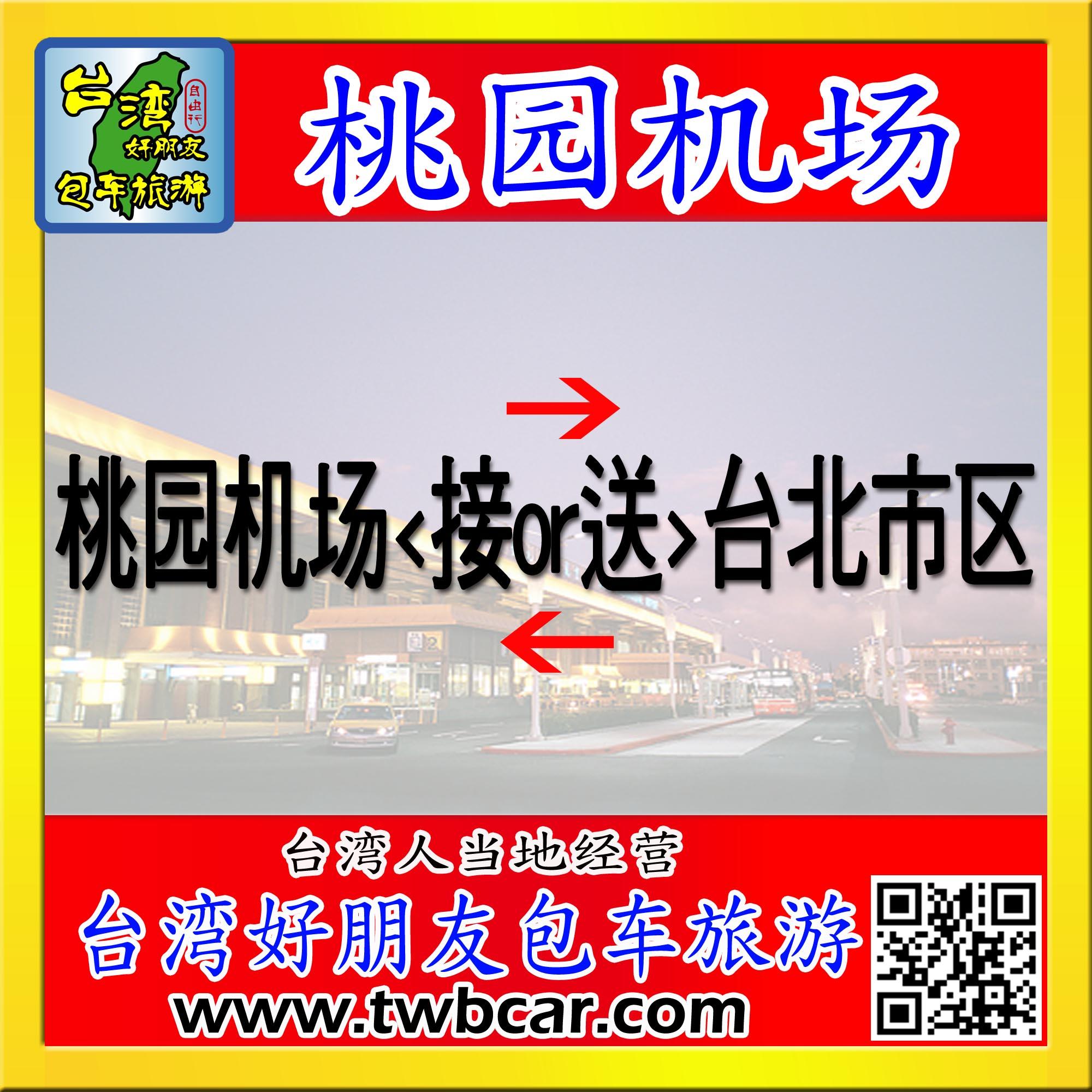 桃园机场<接送机>台北市区