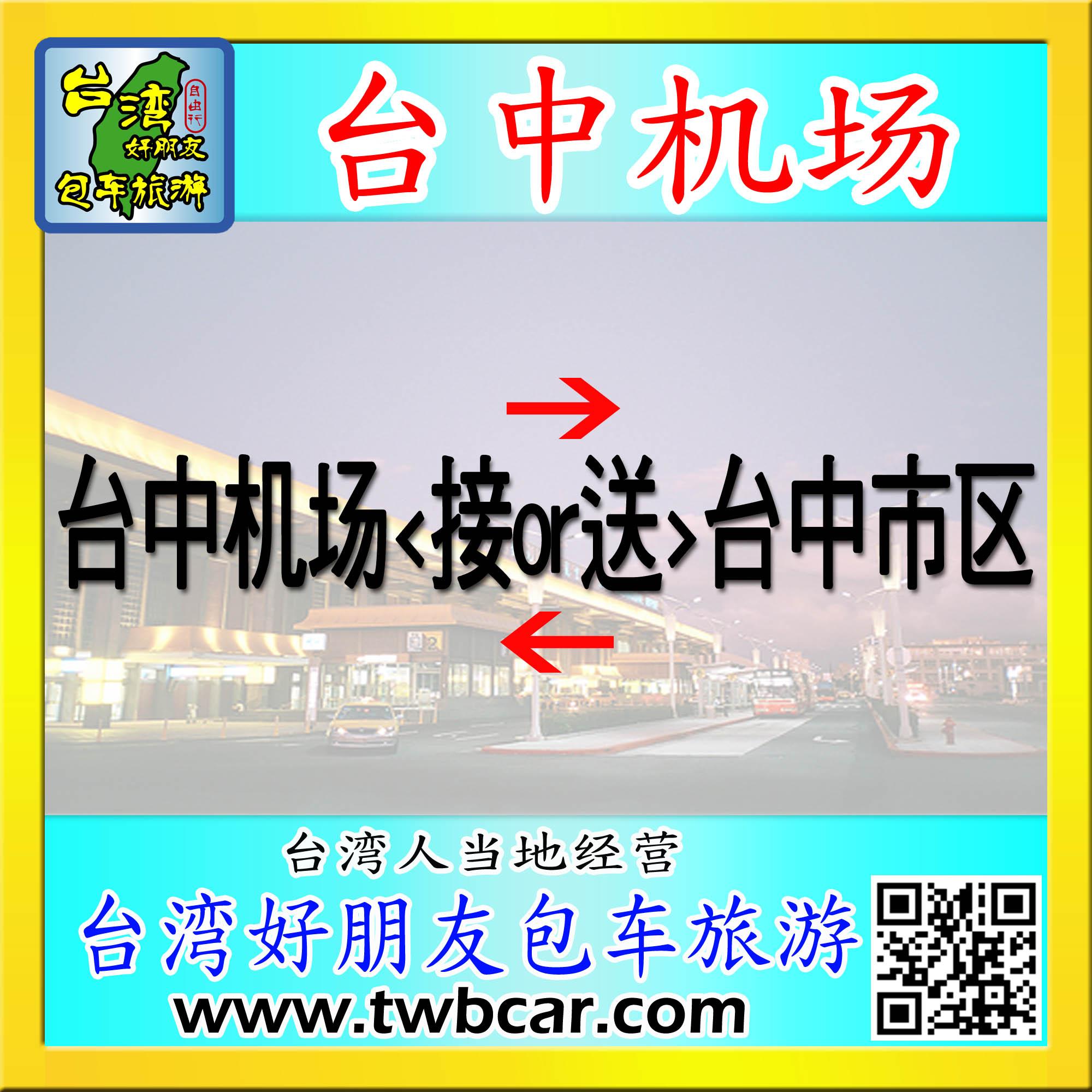 台中机场<接送机>台中市区