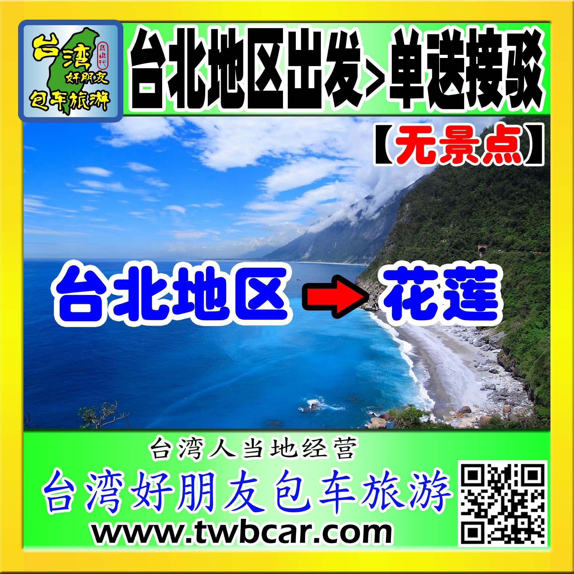 台北>單送接駁到>花蓮