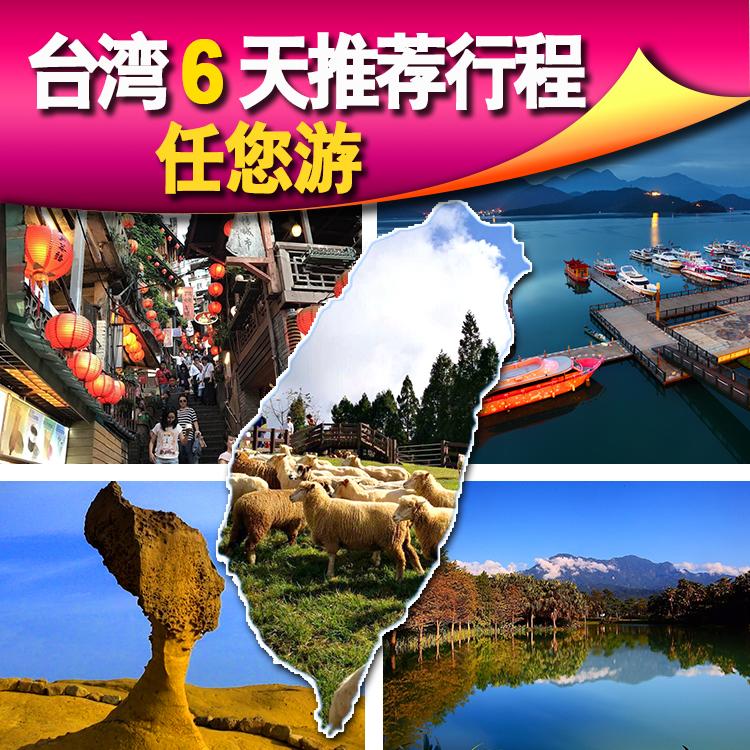 台湾包车旅游6天行程路线参考