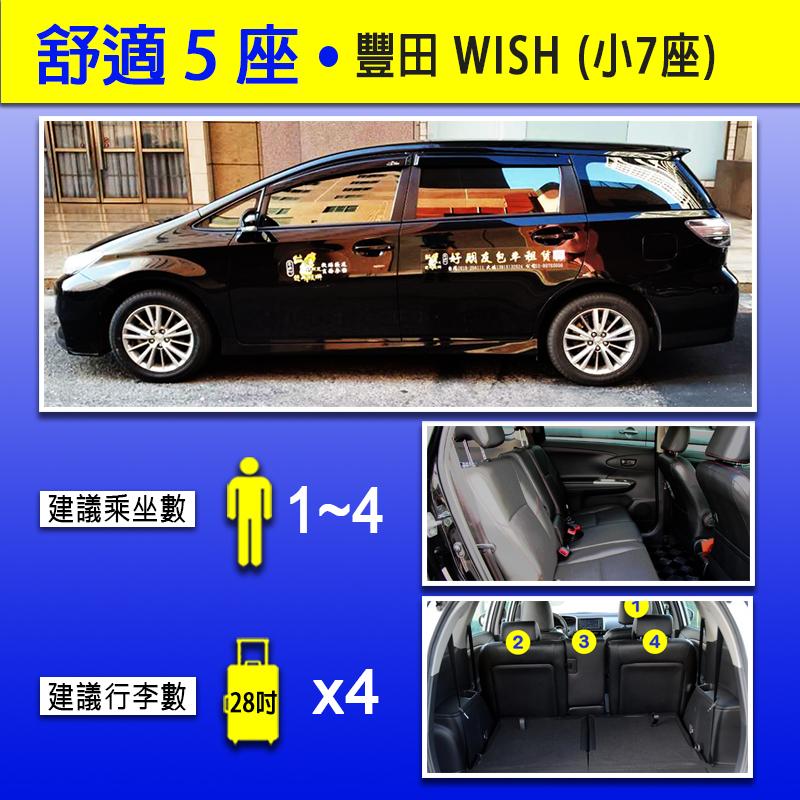 舒適5座(1~4人+4行李)
