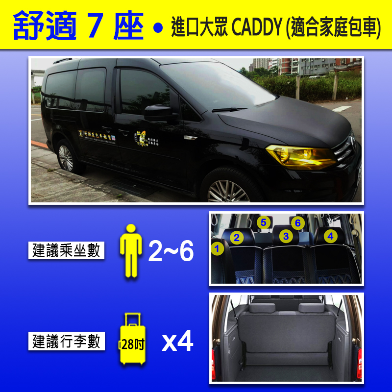 舒適7座(2~6人+4行李)