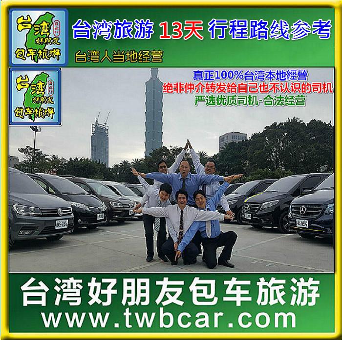 台湾包车旅游 13天行程路线参考
