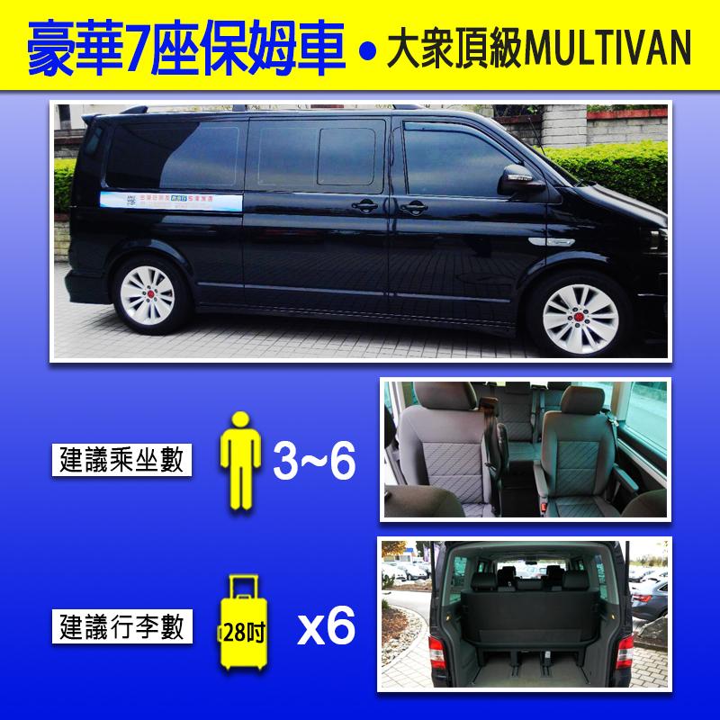 豪華7座保姆車(3~6人+6行李)