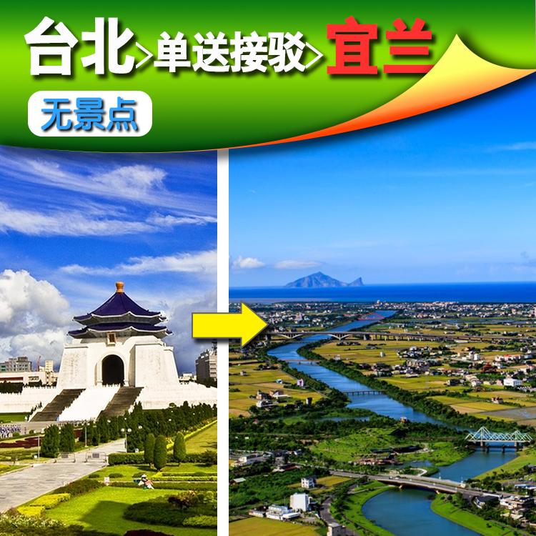 台北<單送接駁到>宜兰 (平日)双向